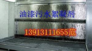 喷涂车间油性油漆处理剂AB剂悬浮剂