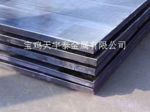 天宇泰供应钛钢复合板,爆炸复合板,热轧复合板的拷贝
