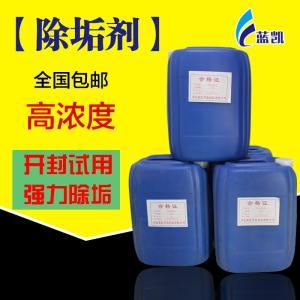 厂家直销 高效锅炉除垢剂 价格
