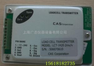 LCT-1420D称重变送器、LCT-I420重量变送器、LCT-I420重量变送器
