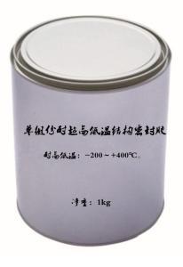 单组份耐超高低温结构密封胶