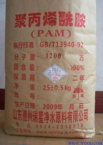 聚丙烯酰胺 阴离子阳离子 净水絮凝剂