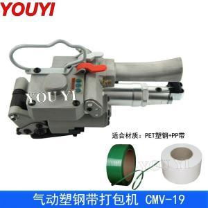 氣動打包機 CMV-19氣動打包機 手提式氣動打包機
