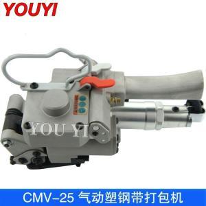 氣動打包機 手提式氣動打包機 CMV-25