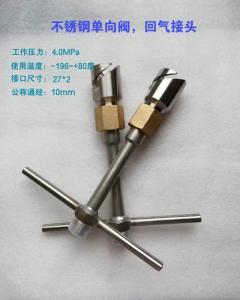 不銹鋼LNG低溫回氣接頭泄壓放壓裝置