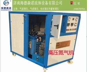 海德森諾HD-AE系列煤礦專用高壓制氮機