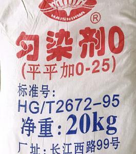 乳化剂O-25现货供应