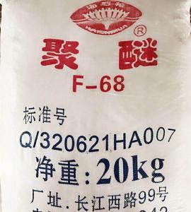 丙二醇嵌段聚醚F68