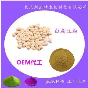 白扁豆提取物 白扁豆粉 扶风斯诺特现货  产品图片