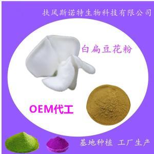 白扁豆花提取物 白扁豆花粉 扶风斯诺特现货 产品图片