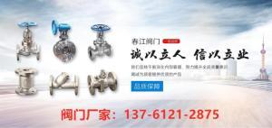 春江截止阀厂家直销电话/厂家电话/供应商电话137-6121-2875常州代理商电话