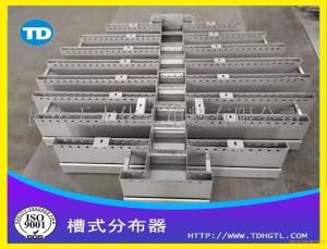 金属槽式分布器 不锈钢分布器 液体分布器