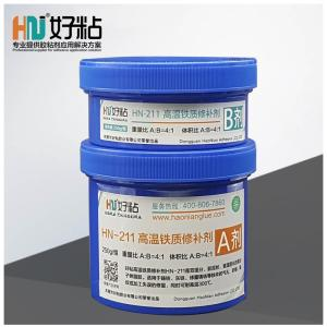 江苏高温金属修补剂HN211可耐300度高温 气孔缩孔砂眼裂纹等铸造缺陷的填补