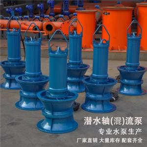雨水提升軸流泵  排雨水軸流泵 強排雨水泵