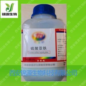 硫酸亚铁AR500g