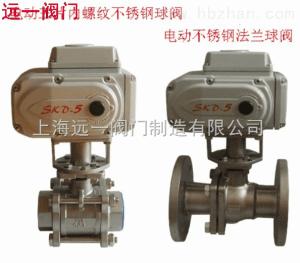 不銹鋼電動球閥Q941F-16P/Q941F-25P/Q941F-40P/R/RL