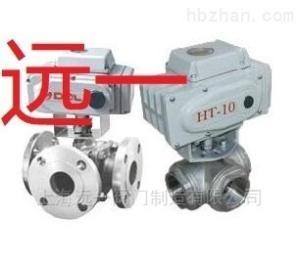 電動三通球閥Q944F-16C/Q945F-16C/25/40P/R/RL