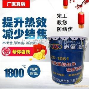 耐高温远红外辐射涂料ZS-1061 产品图片