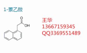 α-萘乙酸