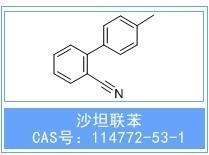 2-氰基-4'-甲基联苯(OTBN) 安庆普华贸易有限公司产品图片