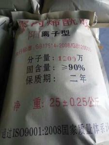 临沧保山洗煤厂快速沉降絮凝专用聚丙烯酰胺生产厂家