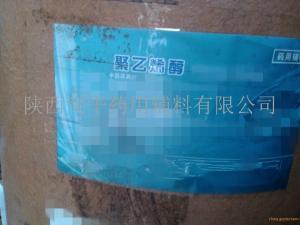 尚平聚乙烯醇药用薄膜包衣  25千克桶装有备案