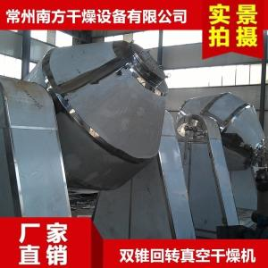 供应PET聚酯颗粒干燥机 双锥回转真空干燥机