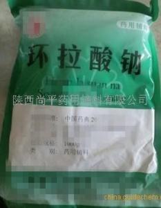 药用制剂辅料 环拉酸钠 甜蜜素1KG一袋包邮