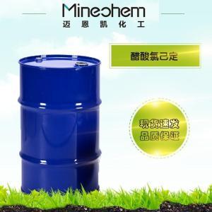 醋酸氯己定原料|醋酸氯己定原料药5S级厂家