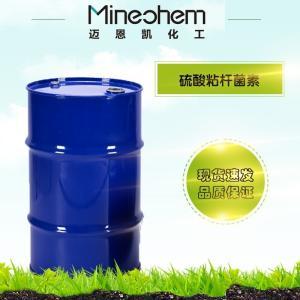 硫酸粘杆菌素原料药价格优惠品质保障欲购从速