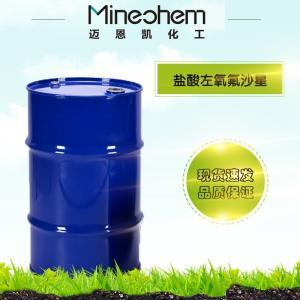 盐酸左氧氟沙星原料药价格优惠品质保障欲购从速