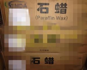 cp2015版  固体石蜡 68476-81-3 辅料石蜡油