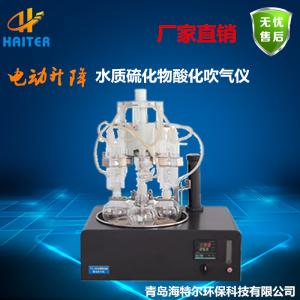 HT-6D(S)型水质硫化物酸化吹气仪