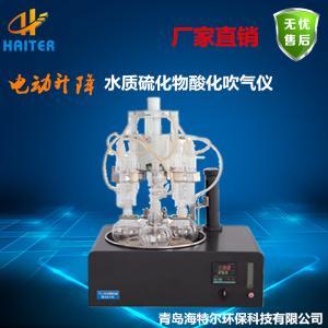HT-6D(S)型水質硫化物酸化吹氣儀
