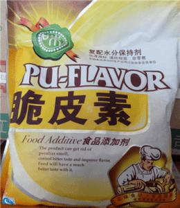 北京烤鸭脆皮鸭专用脆皮酥脆皮素 酥脆剂香酥脆皮烤鸭