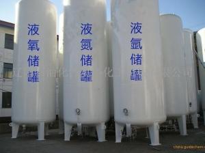 液氮儲罐,遼陽液氮儲罐廠家批發