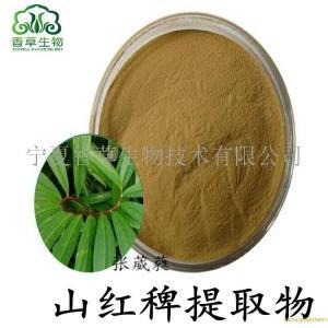 山红稗提取物10:1 红稗籽粉 浆果薹草多糖 价格 产品图片
