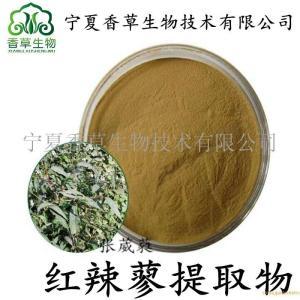 红辣蓼提取物10:1 辣柳草黄酮 哪里有 蓼子草粉  产品图片