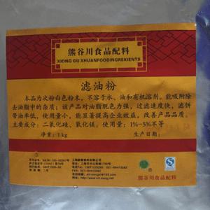 经销批发 食品级 滤油粉 煎炸油澄清剂 滤油粉 1kg起订