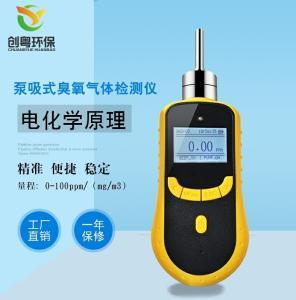 廣州創粵供應北京空氣臭氧濃度檢測儀 泵吸式臭氧濃度測量儀