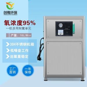 廣州創粵供應海南水產養殖CYZ-10L工業制氧機