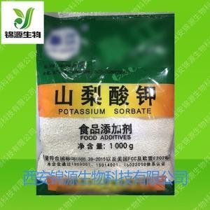 山梨酸钾山梨酸食品级防腐剂新批号供应资质