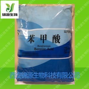 药用苯甲酸500克   医药级苯甲酸500g/袋子