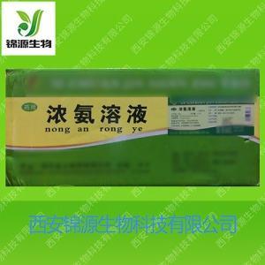 药用氨水 药用浓氨溶液含量25.7% 浓氨溶液500ML