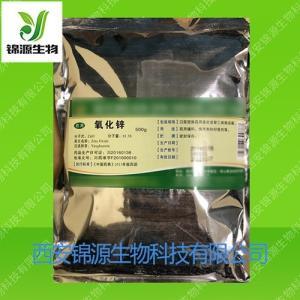 药用氧化锌500克 医药级氧化锌500克/袋
