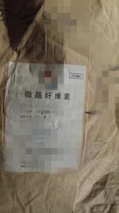 尚平微晶纤维素101辅料药用于抗粘剂20kg