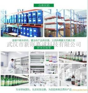 氟灭酸丁酯(乌芬那酯)生产厂家