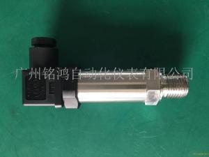 DP-800小巧型压力变送器、工业通用压力传感器