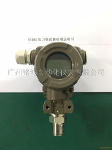 DP2088工業壓力變送器廠家恒壓供水壓力傳感器