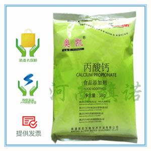 奥凯  丙酸钙